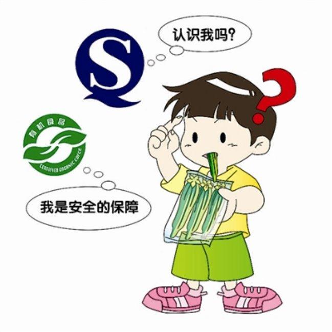 食品安全知多少-陕西科技大学幼儿园