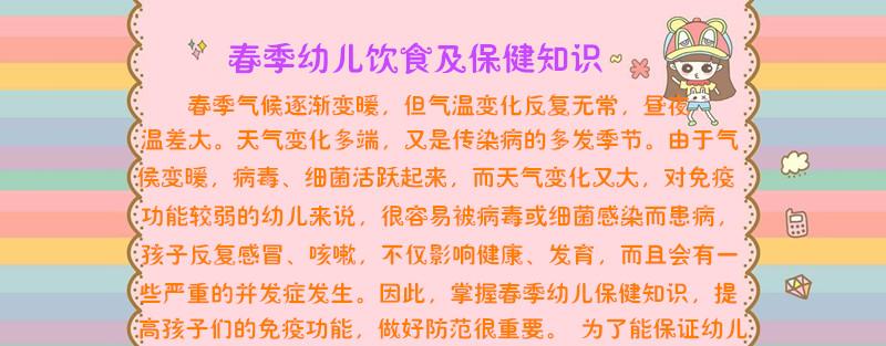 春季幼儿饮食及保健知识-陕西科技大学幼儿园