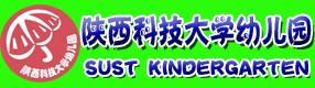陕西科技大学幼儿园